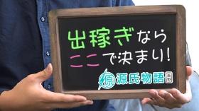 源氏物語 長野店のバニキシャ(スタッフ)動画