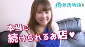 源氏物語 長野店のバニキシャ(女の子)動画