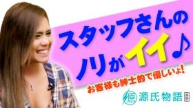 源氏物語 長野店に在籍する女の子のお仕事紹介動画