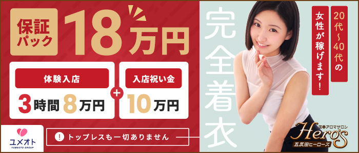 五反田ヒーローズ(ユメオトグループ)の求人画像