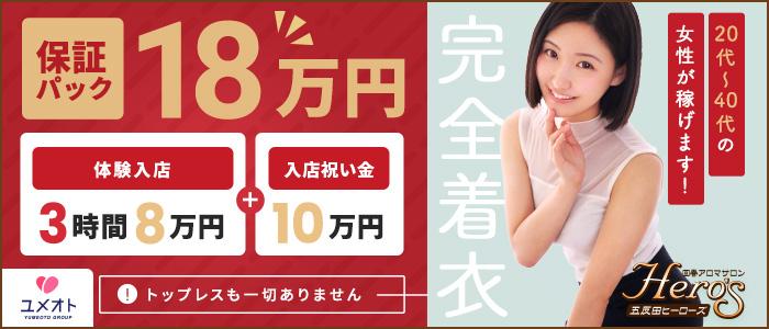 五反田ヒーローズ(ユメオトグループ)の人妻・熟女求人画像