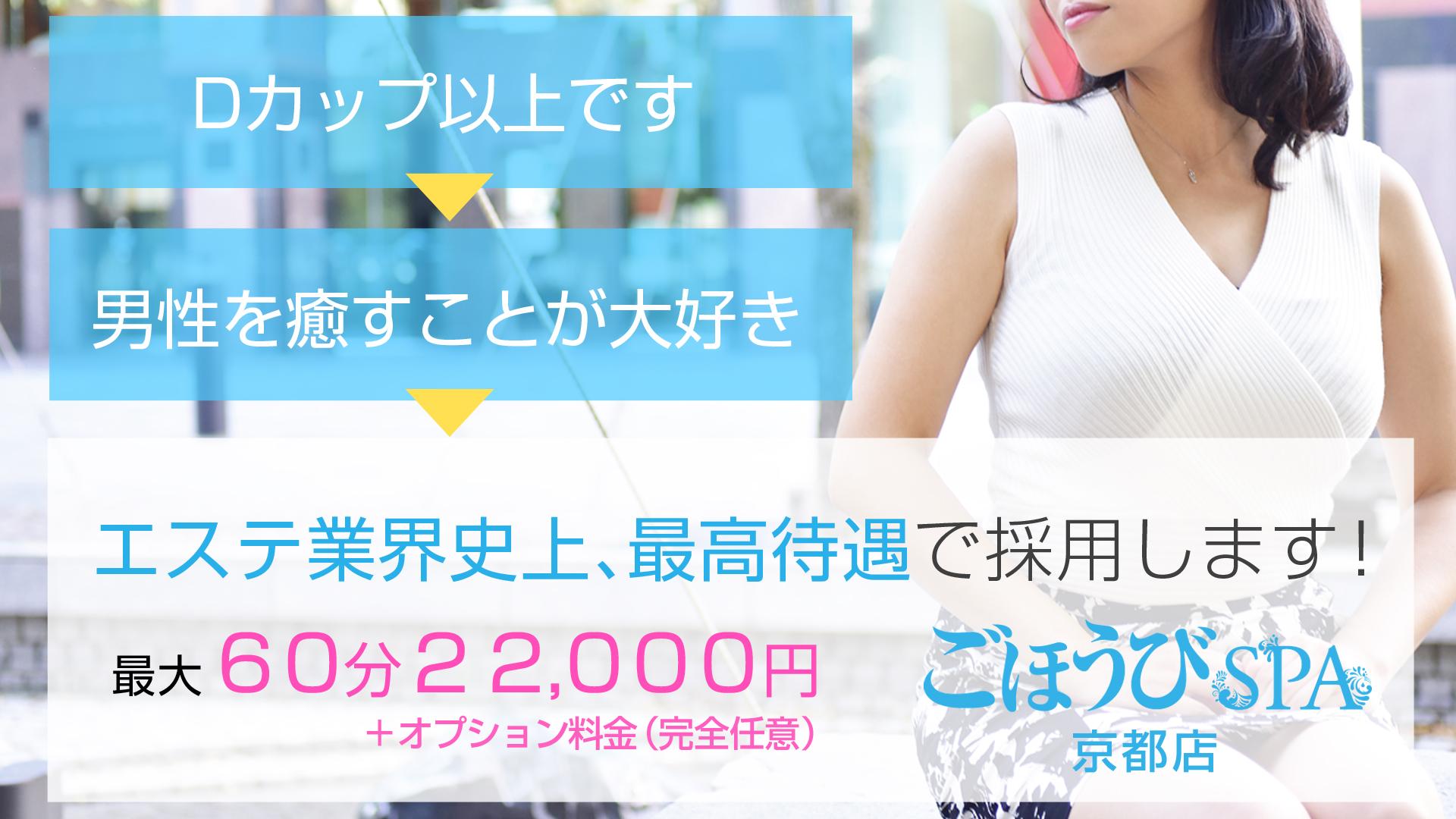 ごほうびSPA京都店