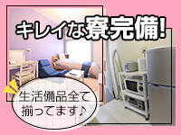 ごほうびSPA京都店で働くメリット7