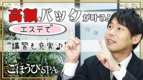 ごほうびSPA京都店の求人動画