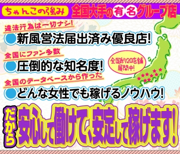 岐阜ちゃんこ 大垣羽島安八店の求人画像