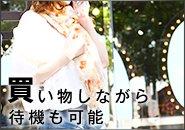 VIP東京25時 住吉ロッサ