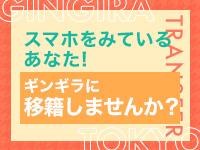 GINGIRA☆TOKYO~ギンギラ東京~で働くメリット1