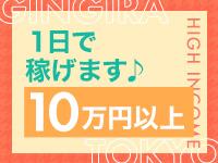 GINGIRA☆TOKYO~ギンギラ東京~で働くメリット3