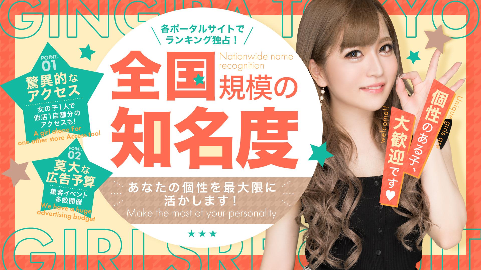 GINGIRA☆TOKYO~ギンギラ東京~の求人画像