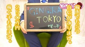 GINGIRA☆TOKYO~ギンギラ東京~のバニキシャ(スタッフ)動画