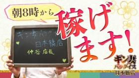 ギン妻パラダイス 日本橋店の求人動画