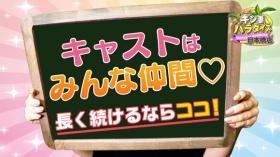 ギン妻パラダイス 日本橋店