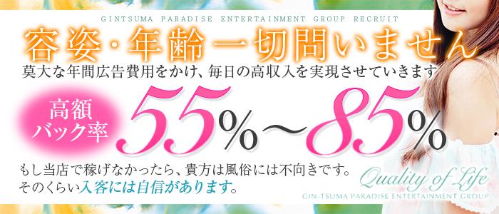 ギン妻パラダイス 梅田店