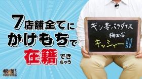 ギン妻パラダイス 梅田店の求人動画