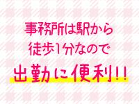 義理義理な関係 日本橋店で働くメリット4