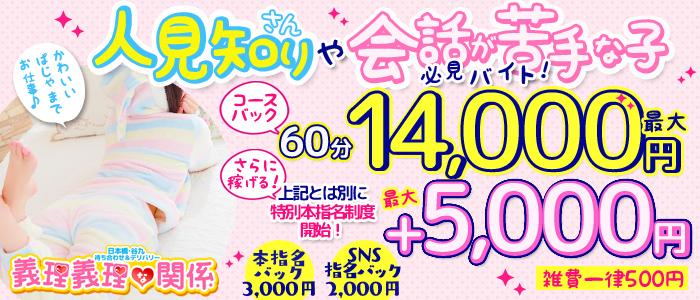 義理義理な関係 日本橋店の求人画像