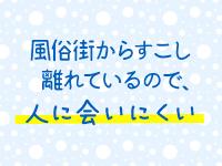 義理義理な泡ぽちゃ 日本橋店で働くメリット3