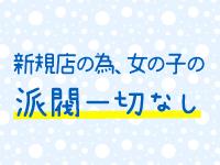 義理義理な泡ぽちゃ 日本橋店で働くメリット6