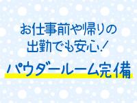 義理義理な泡ぽちゃ 日本橋店で働くメリット9