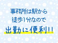 義理義理な泡ぽちゃ 日本橋店で働くメリット4