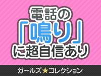 ガールズ☆コレクション宇部本店