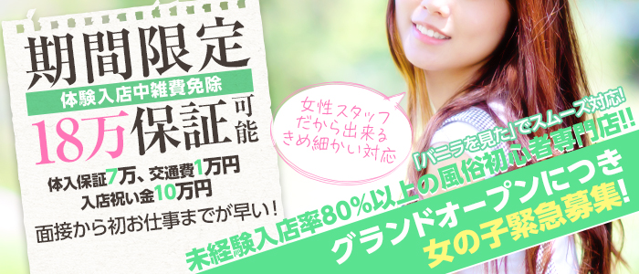 体験入店・横浜ガーリッシュ
