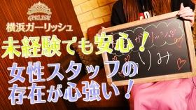 横浜ガーリッシュの求人動画