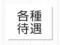 仙台女学院で働くメリット3