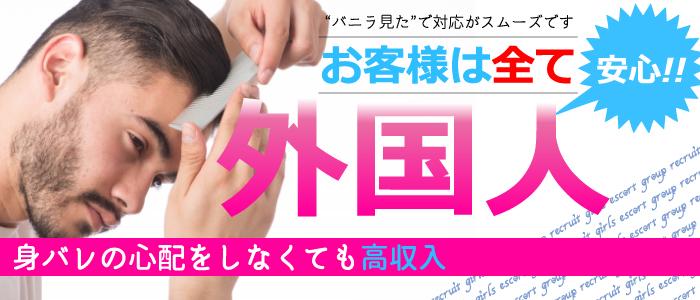 沖縄県                              沖縄市 (デリヘル)「                              Girls Escort Group」                              の高収入求人情報