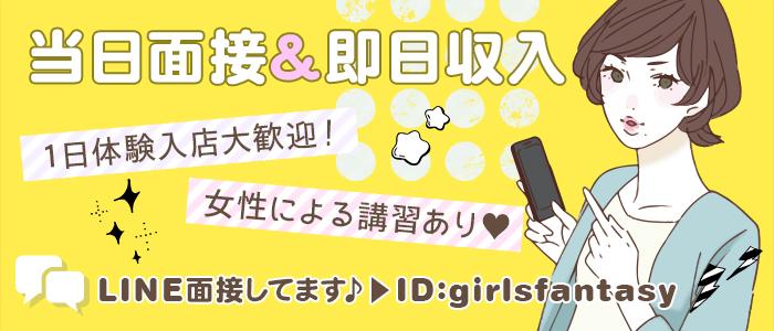 体験入店・ガールズファンタジー(GIRLS FANTASY)
