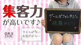 ガールズファンタジー(GIRLS FANTASY)に在籍する女の子のお仕事紹介動画