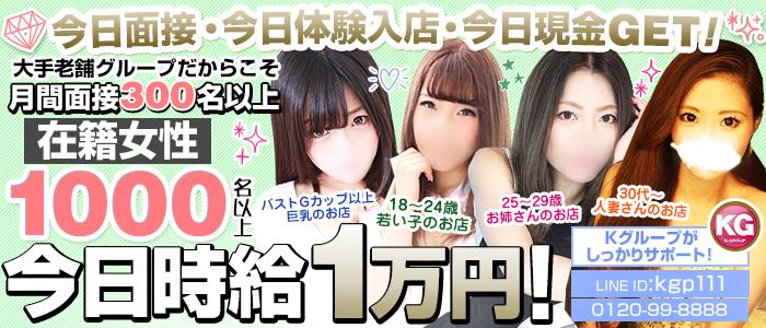 未経験・Kグループ(旧京都グループ)