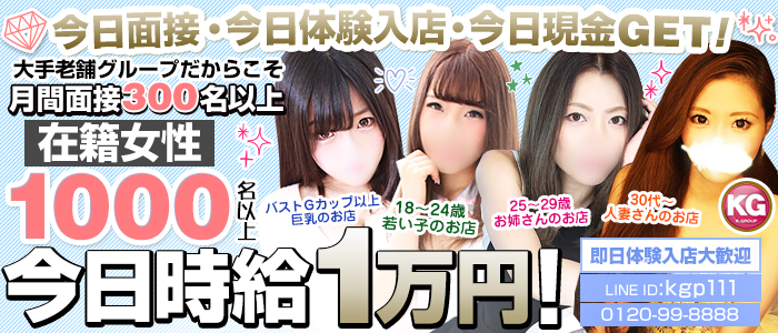 体験入店・Kグループ(旧京都グループ)