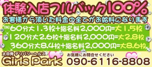 女の子求人_Girls ParK 太田店