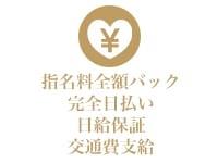 五反田回春堂で働くメリット8