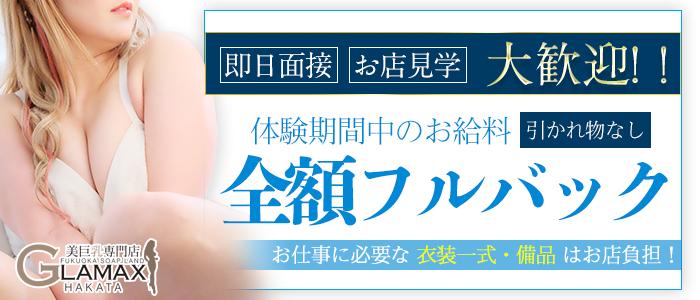 体験入店・美巨乳専門店 GLAMAX博多