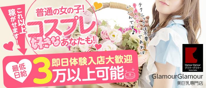 体験入店・グラマー・グラマー(YESグループ)