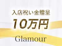 Glamour(グラマー)で働くメリット1