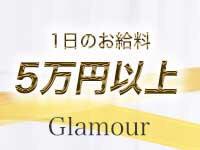 Glamour(グラマー)で働くメリット3