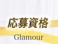 Glamour(グラマー)で働くメリット8