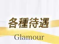 Glamour(グラマー)で働くメリット9