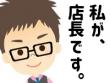 GLOSS MATSUYAMAの面接人画像