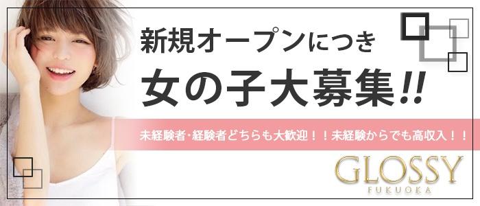 グロッシー福岡店の求人画像