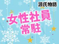 源氏物語堺東で働くメリット9