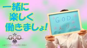 GOD(ゴッド)の求人動画