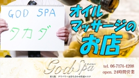 GOD SPA(ゴッドスパ)のバニキシャ(スタッフ)動画