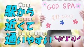 GOD SPA(ゴッドスパ)のバニキシャ(女の子)動画