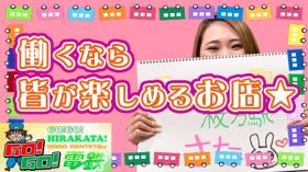 GO!GO!電鉄 枚方駅の求人動画