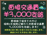 GO!GO!電鉄 京橋駅で働くメリット2