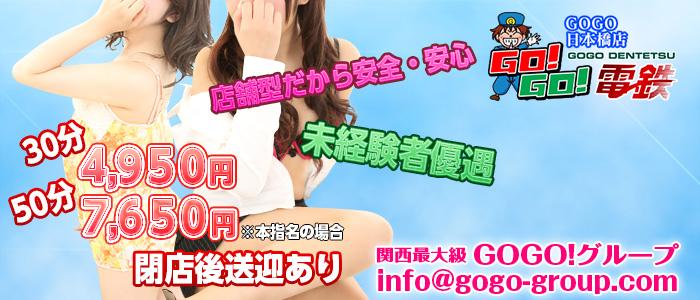 GOGO 日本橋店